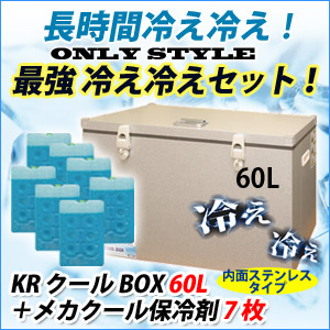 KRクールBOXステンレス40Lメカクール